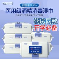 【4包】医用级75%酒精湿巾杀菌消毒纸湿纸巾婴儿童成人学生小包带盖家用
