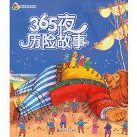 小人国・365夜故事系列/365夜历险故事