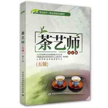 茶艺师(五级)第2版