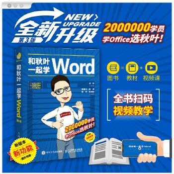 秋叶Word(pdf+txt+epub+azw3+mobi电子书在线阅读下载)