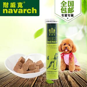 耐威克 超浓缩卵磷脂 狗狗美毛护肤亮眼 宠物营养品