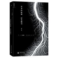 艺术的起源(日本国宝级摄影师杉本博司最新文字力作,近年摄影代表作及展览项目全收录)