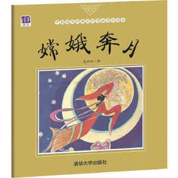 嫦娥奔月 每个孩子童年时光不应错过的中国传统故事!