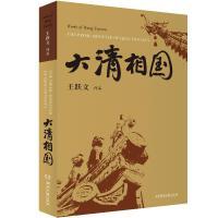 大清相国 湖南文艺出版社