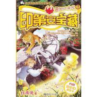 冒险你来定 红鹰侠 4 印第安宝藏 (西)卡里翁,董舒琪 南京大学出版社
