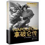 一世珍藏名人名传 精装新版-拿破仑传