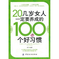 【二手旧书9成新】20几岁女人要养成的100个好习惯茜子,茜子9787506468312中国纺织出版社