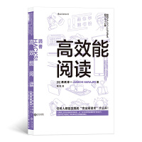 高效能阅读 如何有效阅读一本书 阅读方法与技巧 日本读书入门教程 个人成长励志经典畅销书籍 后浪