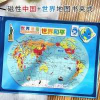 磁力中��地�D拼�D磁性初中�W生地理政�^世界小男女孩�和�益智玩具
