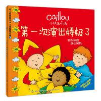 小快活卡由幼儿探索期亲子互动智慧故事3:第一次演出棒极了