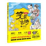 笑背古诗:漫画版 技法篇 中国诗词大会点评嘉宾推荐 含小学生必背古诗词75首+80首 适合小学生的国学经典儿童诗歌