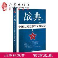 战典13 中国人民志愿军征战纪实 上 李涛 军事书籍 作家出版社