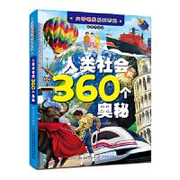 大开眼界列百科 人类社会的360个奥秘 稚子文化 吉林出版集团股份有限公司