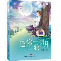 """金牌作家徐玲亲情小说""""和你在一起"""":送你一轮明月"""