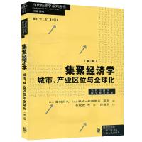 现货正版 集聚经济学 城市 产业区位与化 第二版 当代经济学教学参考书系 当代经济学系列丛书 城市空间经济学 经济学书