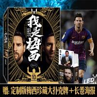 现货书籍《赠定制版梅西珍藏大扑克牌》 我是梅西:里奥梅西珍藏传记 足球人物传记体育明星自传 巴萨与阿根廷球迷的礼物
