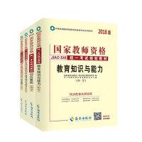 中人2018国家教师资格证考试用书中学4本套装教育知识与能力+试卷+综合素质+综合素质试卷(共4册)