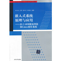 嵌入式系统原理与应用基于ARM微处理器和Linux操作系统(21世纪高等学校嵌入式系统专业规划教材)