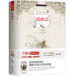 昆虫记 八年级上册 语文教材推荐必读篇目 昆虫世界的史诗 余秋雨寄语 梅子涵作序