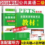 2019年度PETS新大纲全国英语等级考试(第二级)教材及配套试卷 2册套装 18-19公共英语等级第二级书+历年真题及考前冲刺试卷(含配套听力音频)