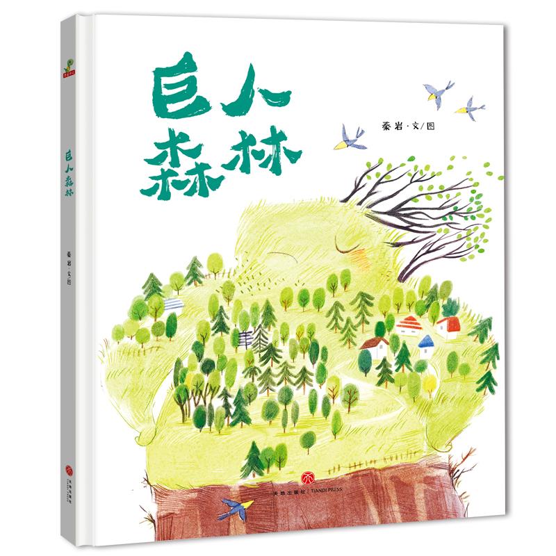 《巨人森林》精装 一个关于友情的温暖故事,教会我们成长,教会我们爱的适合3-6岁孩子看的精装绘本
