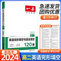2022新版 一本 英语完形填空与语法填空150篇 高二