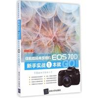 【TH】佳能数码单反相机EOS 70D新手实战一本就GO! 5iphoto器材控著 清华大学出版社 978730236
