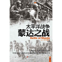 太平洋战争:蒙达之战(电子书)