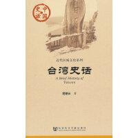 中国史话:台湾史话
