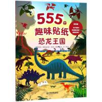 恐龙王国/555个趣味贴纸 [英] 奥克利・格雷厄姆,[英] 丹・克瑞斯普 绘,张潇 江西教育出版社