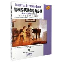 钢琴四手联弹经典必弹(中级―高级)第三册