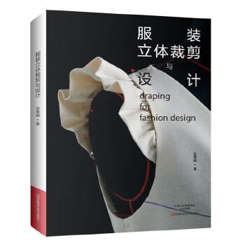 服装立体裁剪与设计 教你直接在人台上打版,制作更合身的立体版型