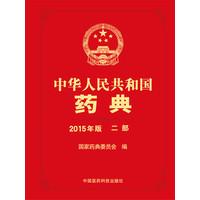 【旧书二手书九成新】中华人民共和国药典2015年版 二部(《中国药典》2