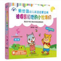 赖世雄幼儿英语启蒙宝典・彼得熊和他的小伙伴们(第三级)(汉英对照) [3-5岁]