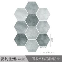 卫生间防水地贴地板贴纸瓷砖墙贴自粘厨房地面防滑装饰六角地贴 大