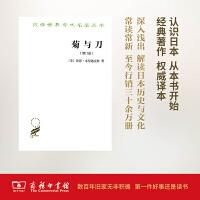 菊与刀(增订版)(汉译名著本) 商务印书馆
