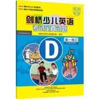 剑桥少儿英语考试全真试题(第一级D)(附磁带)