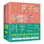 孩子读得懂的科学三书(三册套装)量子力学+区块链+5G