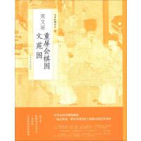 周文矩重屏会棋图周文矩文苑图 9787547916117 上海书画出版社 编 上海书画