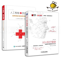 2册 人工智能+医疗健康-应用现状及未来发展概论 AI+医疗健康-智能化医疗健康的应用与未来 行业发展与转型升级 赋能