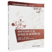 MSP430�纹��C��用技�g案例教程