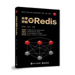 从零开始学Redis