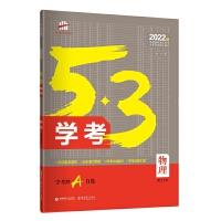曲一线 物理 53学考 学考冲A首选 浙江专用 2022版 五三