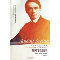 童年的王国 鲁道夫・斯坦纳 著作 潘定凯 译者