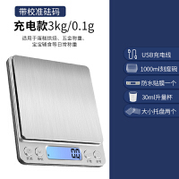 言标 厨房秤烘焙电子称0.1g家用高精度小秤小型食物克重克数度0.01