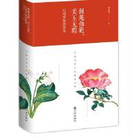 阆苑仙葩,美玉无瑕 : 红楼梦植物图鉴(精装版)