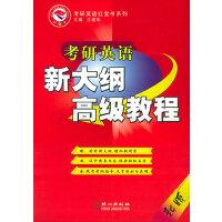 考研英语红宝书系列:考研英语新大纲高级教程