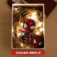 漫威礼品礼盒 钢铁蜘蛛侠模型 复仇者联盟3玩具周边 生日礼物 送两张磁铁片