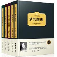 弗洛伊德心理学书籍全集5册 梦的解析正版中文 自我与本我 性学三论与爱情心理学 精神分析引论 关于梦的心理学入门基础书