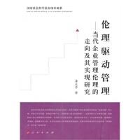 【人民出版社】 伦理驱动管理――当代企业管理伦理的走向及其实现研究